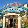 写真:南島食楽園