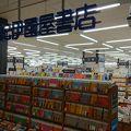 紀伊國屋書店 (仙台店)