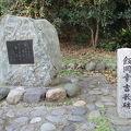 写真:飯岡幸吉の歌碑
