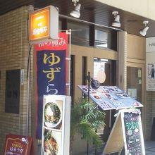 タンタンメンの専門店
