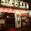 写真:元祖名島亭 キャナルシティ博多店