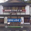 写真:泉橋庵 支店