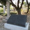 写真:旧水戸藩下屋敷石碑