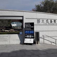 平和記念公園内にある施設