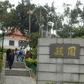 写真:Xiamen Yu Park