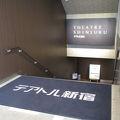 写真:テアトル新宿
