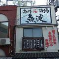 写真:海鮮酒場 魚波 椎名町港