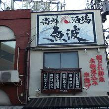 椎名町駅北側すぐの居酒屋さん