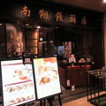 写真:南翔饅頭店 六本木ヒルズ店