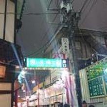 昭和の雰囲気を漂わせる新宿の飲食街