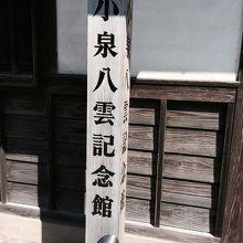 記念館を示す標識