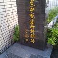 写真:黒田家別邸跡碑