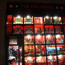 お茶の世界