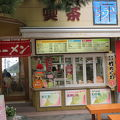 写真:おがた商店