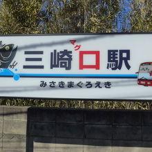 みさきまぐろきっぷを使って「京急久里浜線終着駅・三崎口駅」に降車しました!!