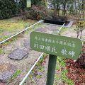 写真:川田順 歌碑 (大阪府立中之島図書館)