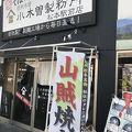 写真:小木曽製粉所 村井店