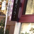写真:旭屋パーラー