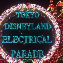 エレクトリカルパレード