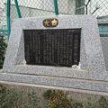 写真:青山師範学校の跡碑