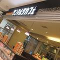 写真:サンマルクカフェ さんすて福山店