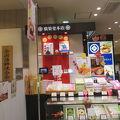 写真:廣榮堂 さんすて福山店