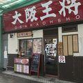 写真:大阪王将 枚方公園前店