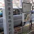 写真:徳川慶喜梅屋敷跡