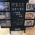 写真:赤沢日帰り温泉館レストラン