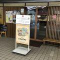 写真:みっちゃん総本店 八丁堀店
