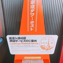 東京タワーポスト