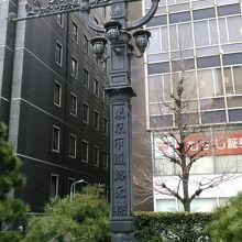 道路元標、市電の架線柱、照明灯の3つの働きをしていた。