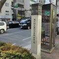 写真:東京府立第四中学校発祥の地