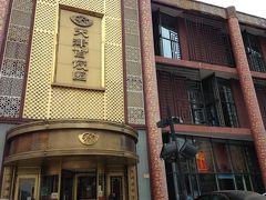 天津百餃園 (鼓楼店)