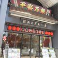 写真:横浜にぎわい座