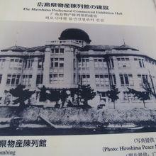 被爆前の広島物産陳列館の写真