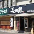 写真:長州屋 錦帯橋店