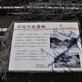 写真:川辺の出湯跡