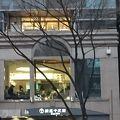 写真:銀座千疋屋 銀座本店 フルーツパーラー