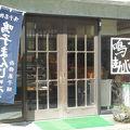 写真:西條菓子舗 駅前店