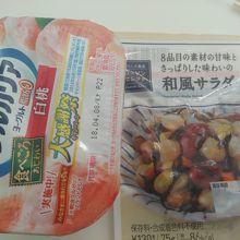 セレクト8品目のさっぱり和風サラダ130円(税込)