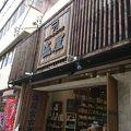 写真:塩屋 宮古店