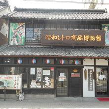 昭和の感じが味わえた博物館でした。