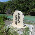 写真:伊良部大橋開通記念碑