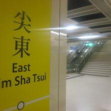 MTR利用の日帰り滞在においては、往復で尖沙咀駅と違えて乗車するとお得です(オクトパス利用で)