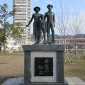 写真:神戸港移民船乗船記念碑