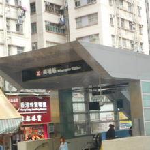 九龍島の繁華街の駅