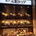 写真:神戸元町ドリア  鳥栖プレミアムアウトレット店