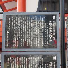 善國寺の毘沙門天像の説明板