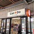 キャンドゥ 沖縄あしびなー店